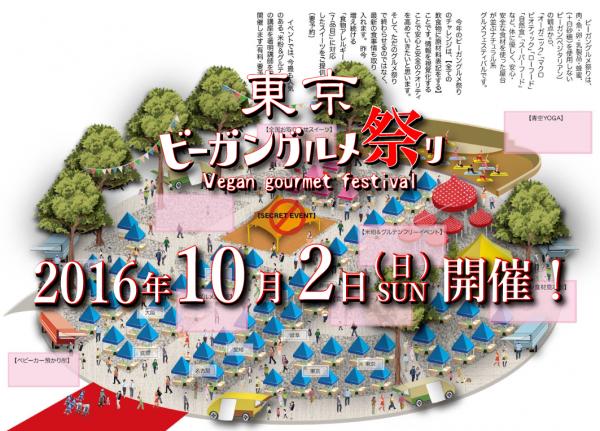 東京ビーガングルメ祭り2016