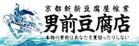 男前豆腐店株式会社