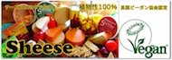 ビーガンチーズsheese