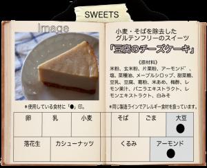 アレルギー対応チーズケーキ