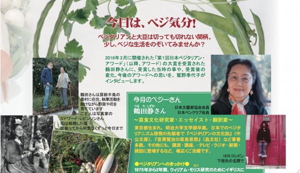 鶴田静香インタビュー記事