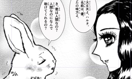 アニマルライツ漫画うさぎのハルタ登場