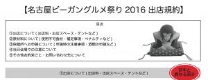 名古屋出店規約2016