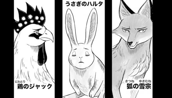 アニマルライツ漫画3匹の主人公