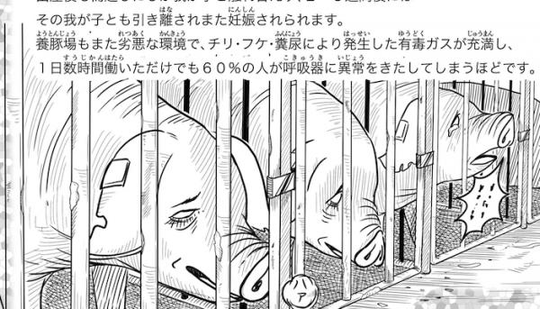 アニマルライツ漫画養豚場