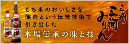 三河みりん角谷文治郎商店