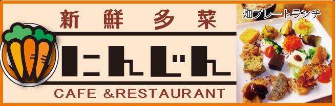 レストランにんじんバナー