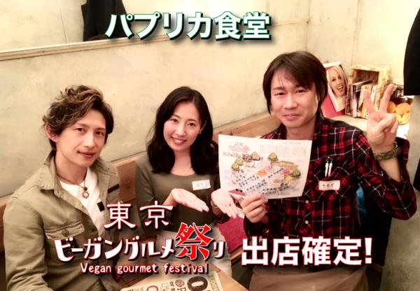 東京ビーガングルメ祭りパプリカ食堂