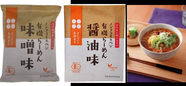 ベジラーメン桜井食品