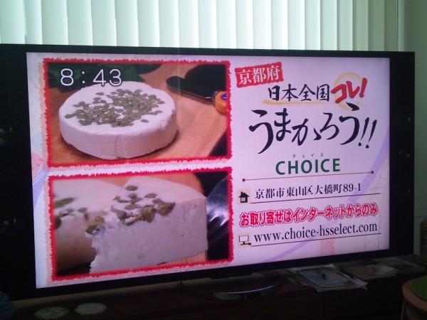 choice テレビ放送