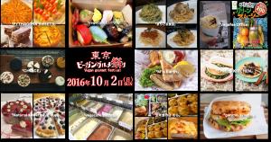 東京ビーガングルメ祭りグルメ一覧