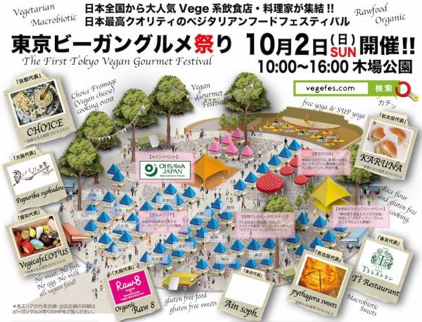 東京ビーガングルメ祭りイメージ
