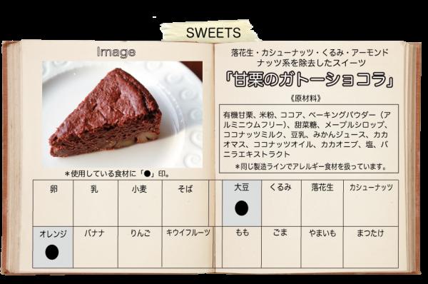 甘栗のガトーショコラ