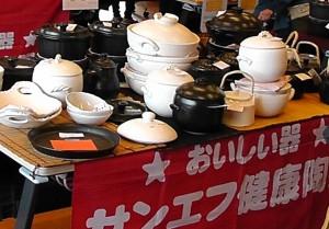 サンエフ健康陶器2