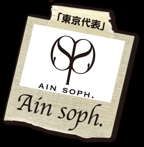 アインソフ東京ロゴ