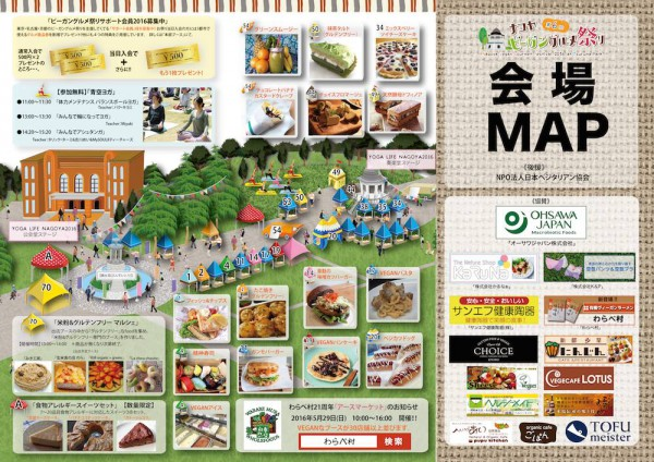 名古屋2016会場MAP