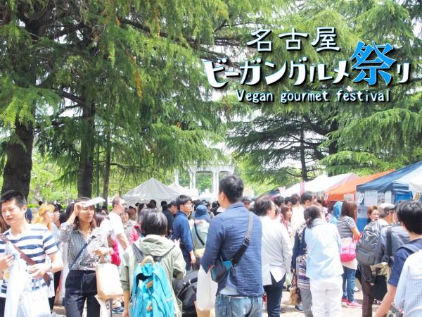 名古屋ビーガングルメ祭り2016来場者
