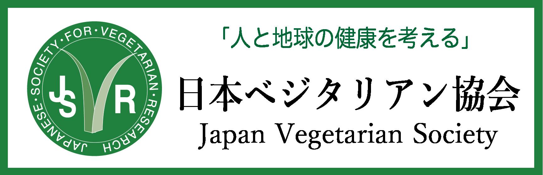 日本ベジタリアン協会