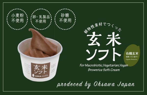 オーサワ玄米チョコソフト
