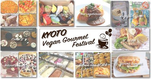 京都ビーガングルメ祭り一覧