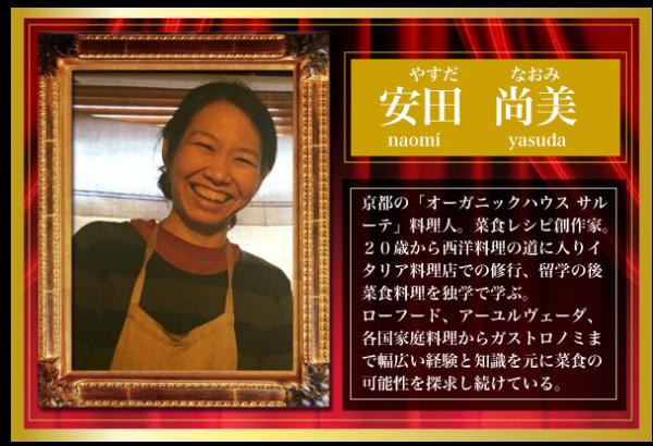 安田なおみfin