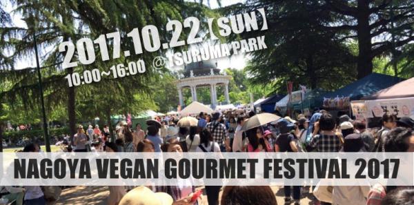 名古屋ビーガングルメ祭り2017秋開催日