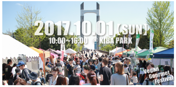 文字あり東京2017