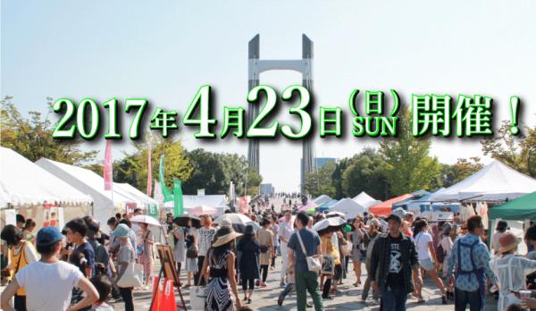 東京ベジフェス2017日程