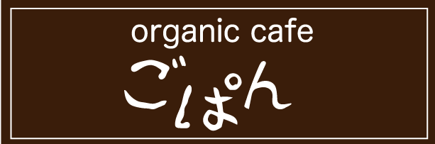 organicごぱんロゴ