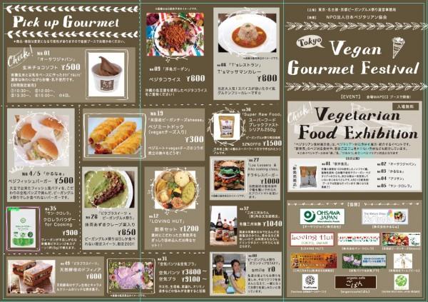 東京パンフレット表