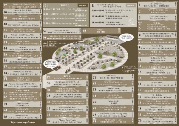 東京会場MAP