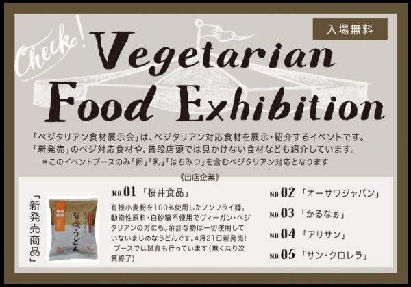 ベジタリアン食材展示会