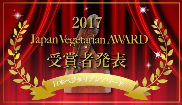 ベジタリアンアワード受賞発表2017
