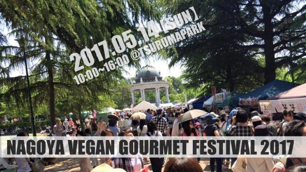 名古屋ビーガングルメ祭り2017トップ