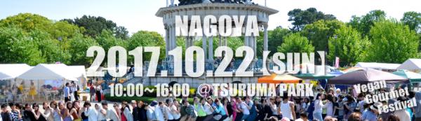 名古屋2017秋開催日