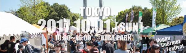 2017HP秋東京-03