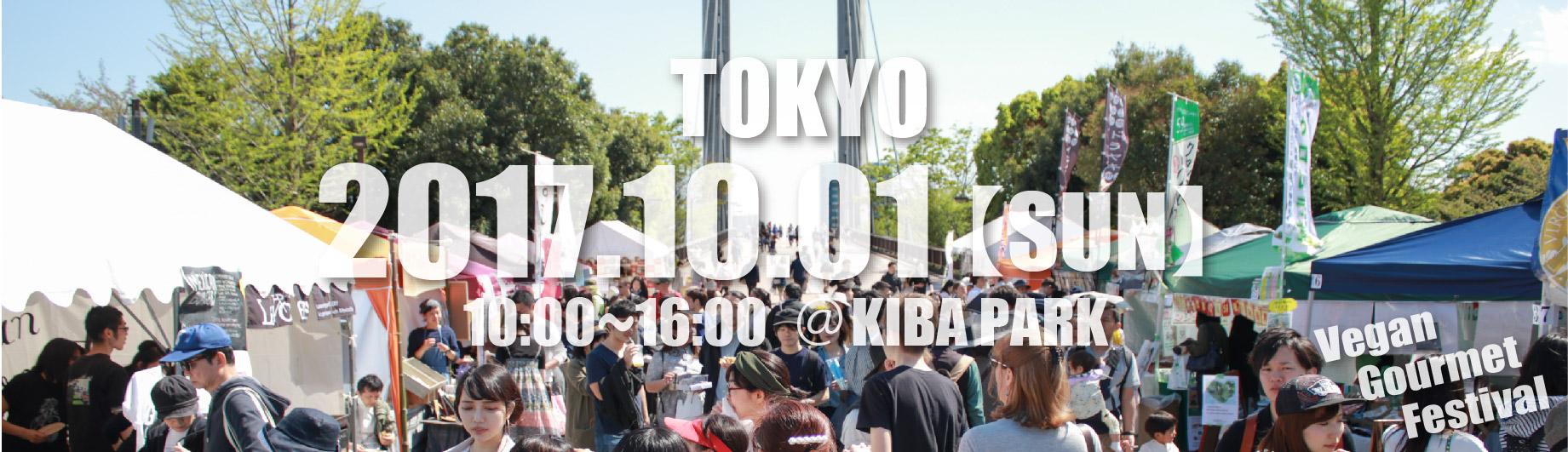 東京2017