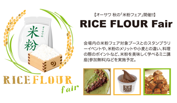 米粉イベントイメージ