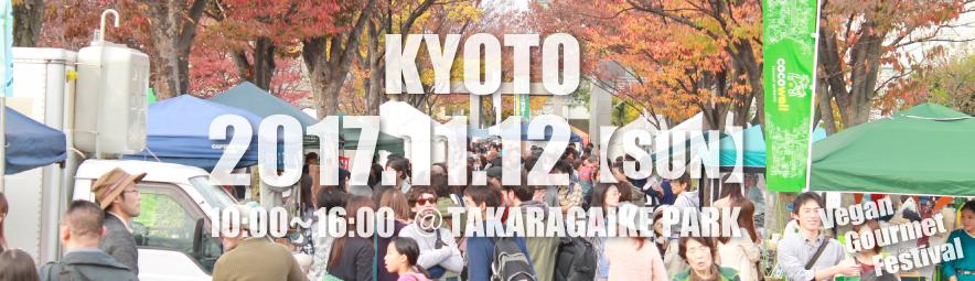 京都2017