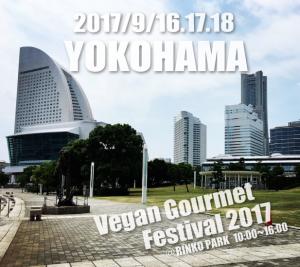 yokohamavegefes2017