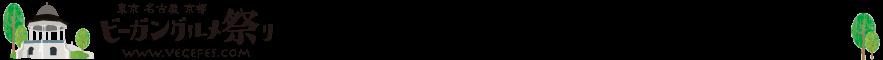 ビーガングルメ祭り情報サイト