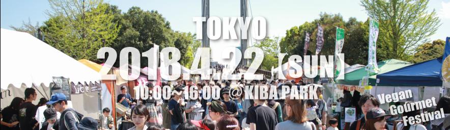 東京2018