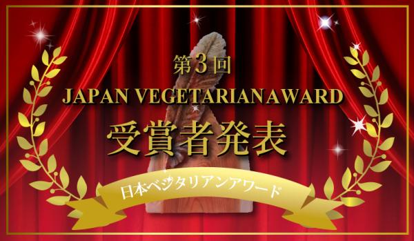 【横長】2018受賞者発表バナー