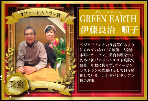 グリーンアース受賞