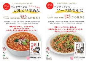わらべ村warabemura-NGO Vegan 2018