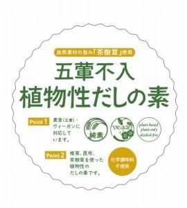 ベジインフォジャパン