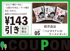 桜井クーポン