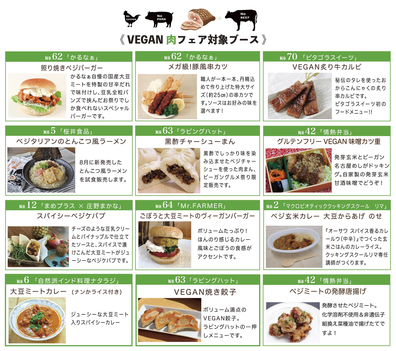 肉フェア一覧東京-01