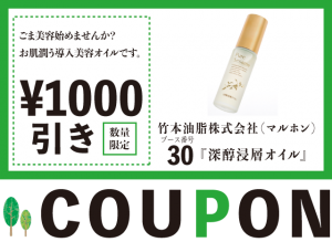 竹本油脂クーポン