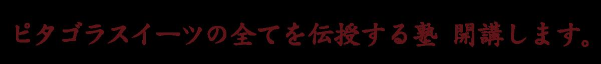 ピタゴラ塾開講-02
